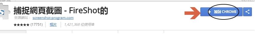 170623Chrome擴充-將網頁全屏捲到底後做全頁截圖1